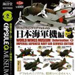 全套5款 日本海軍戰鬥機 P2 扭蛋 轉蛋 第2彈 模型 海洋堂 KAIYODO