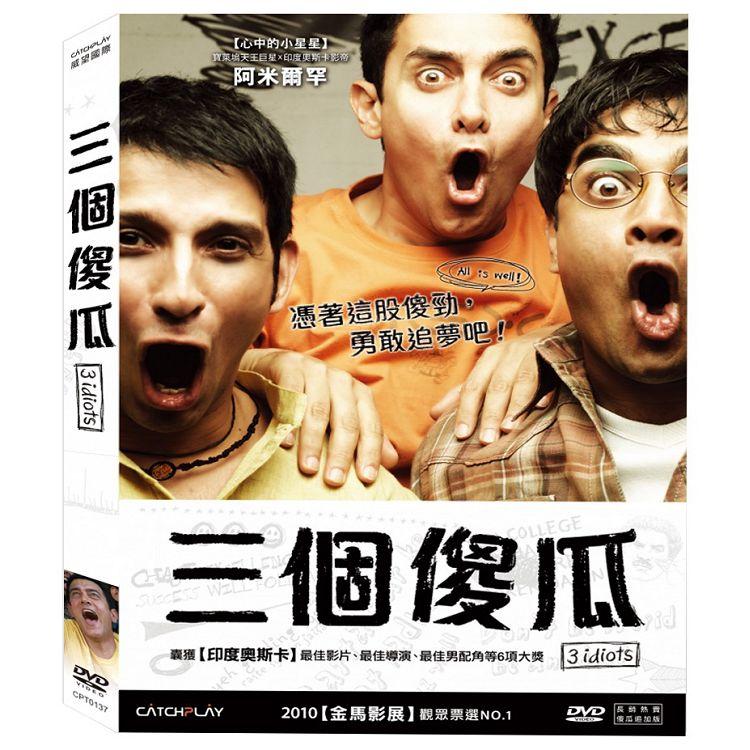 三個傻瓜 DVD