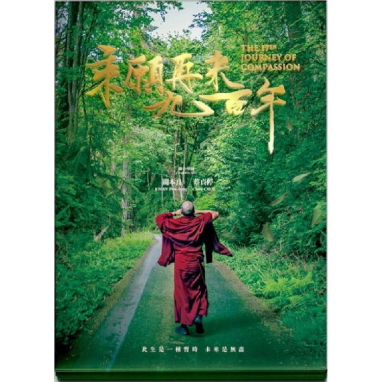 乘願再來九百年BD+DVD(The 17th Journey of Compassion)