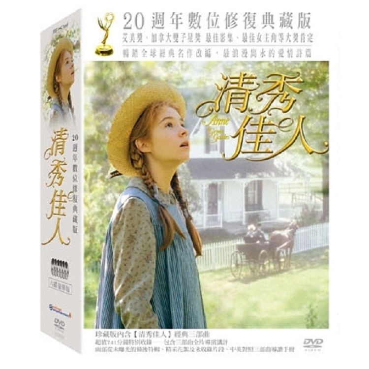 清秀佳人套裝典藏版(Anne Of Green Gables: 20th Anniversary Collector's Box Set)