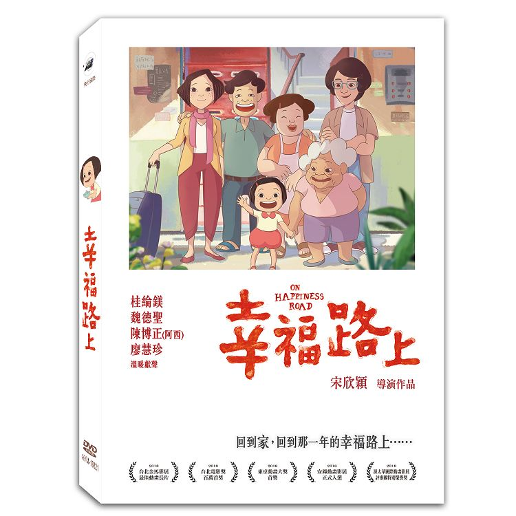 幸福路上 DVD 平裝版(On Happiness Road)