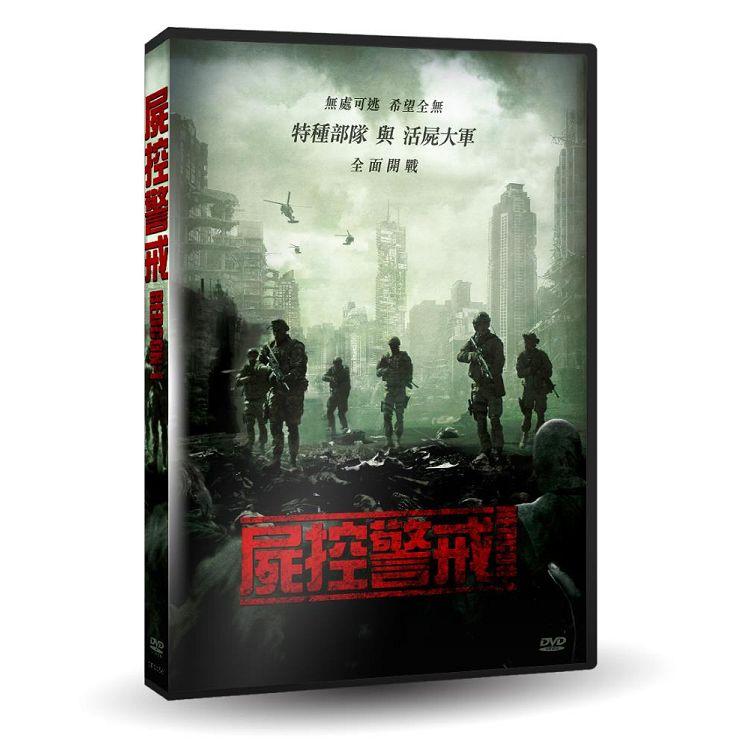 屍控警戒(Redcon-1)
