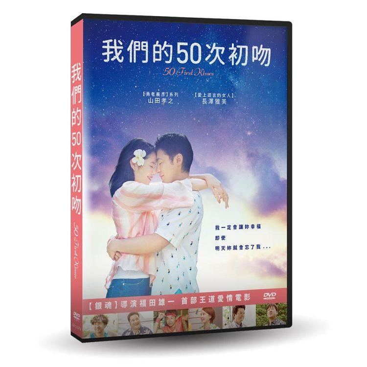 我們的50次初吻(50 First Kisses)