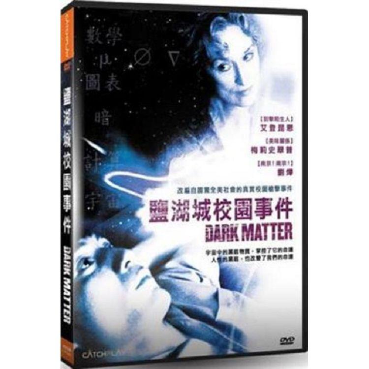 鹽湖城校園事件(Dark Matter)