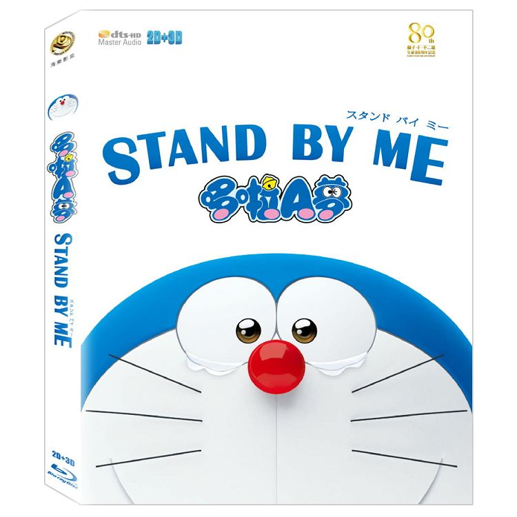 STAND BY ME哆啦A夢 2D+3D BD (STAND BY ME Doraemon)