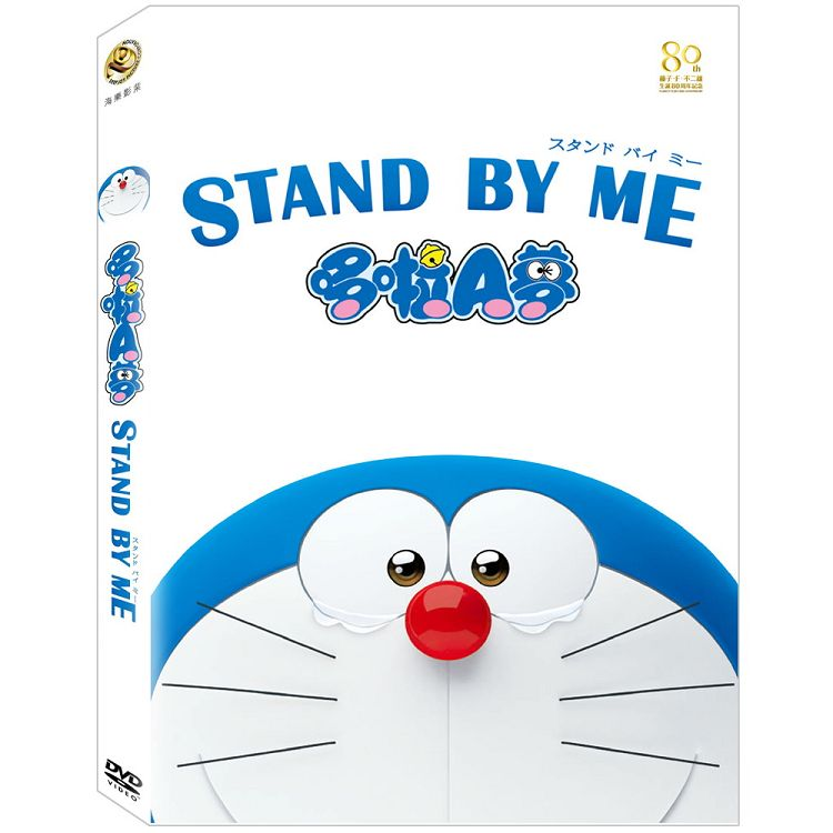 STAND BY ME哆啦A夢 DVD (STAND BY ME Doraemon)