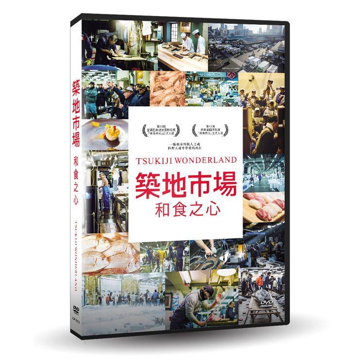 築地市場:和食之心(Tsukiji Wonderland)
