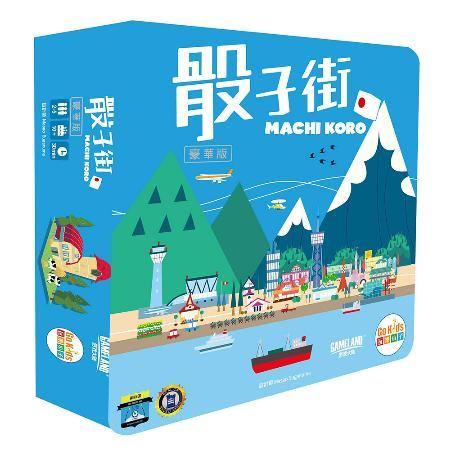 骰子街 豪華版 桌上遊戲 (中文版) Machi Koro Deluxe