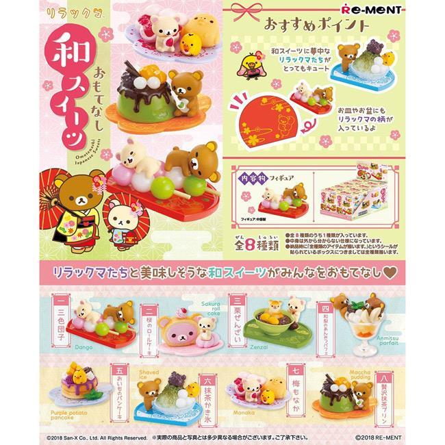 盒裝8款 拉拉熊 和風款待甜品 盒玩 擺飾 懶懶熊 Rilakkuma Re-Ment