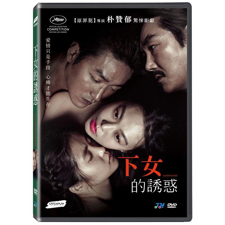 下女的誘惑(The Handmaiden) DVD
