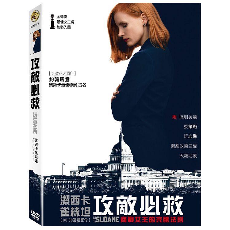 攻敵必救(Miss Sloane)DVD