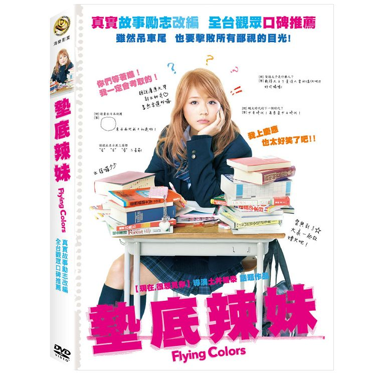 墊底辣妹(Flying Colors)DVD