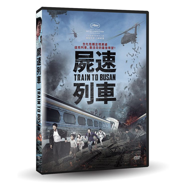 屍速列車(Train to Busan)DVD
