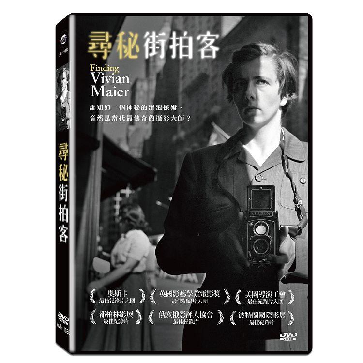 尋秘街拍客(Finding Vivian Maier)