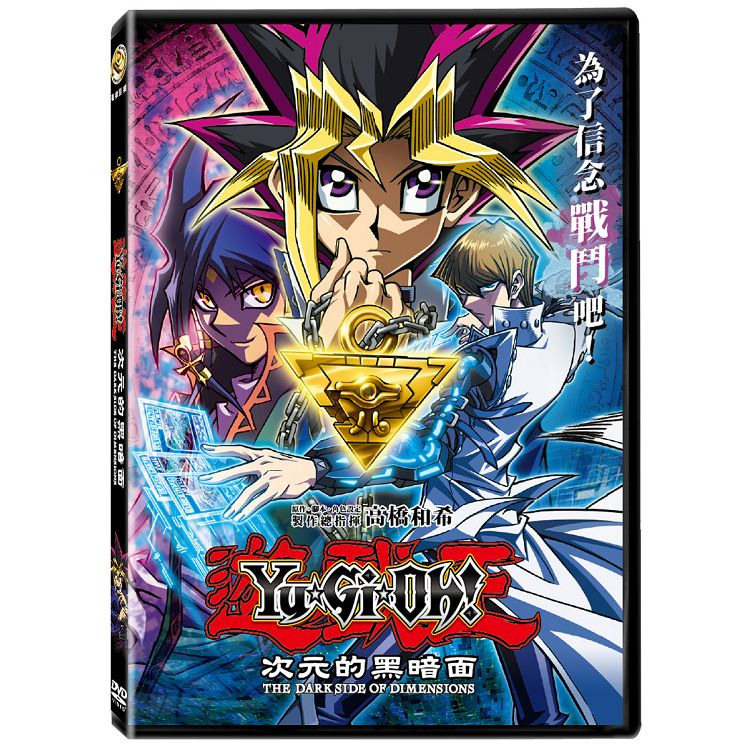 遊戲王:次元的黑暗面(The Dark Side of Dimensions)DVD