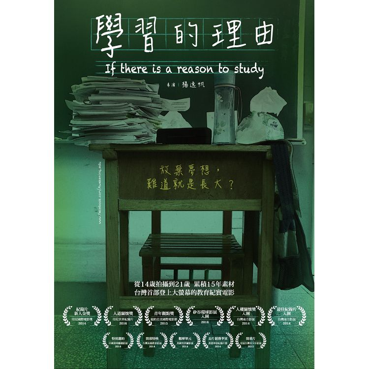 學習的理由(If There Is a Reason to Study)DVD