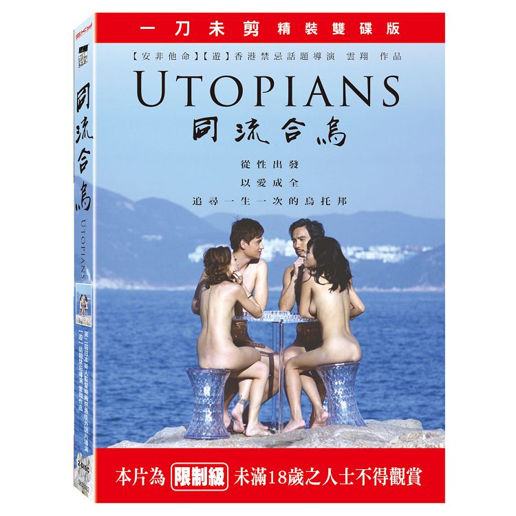 同流合烏(Utopians)精裝雙碟版 DVD