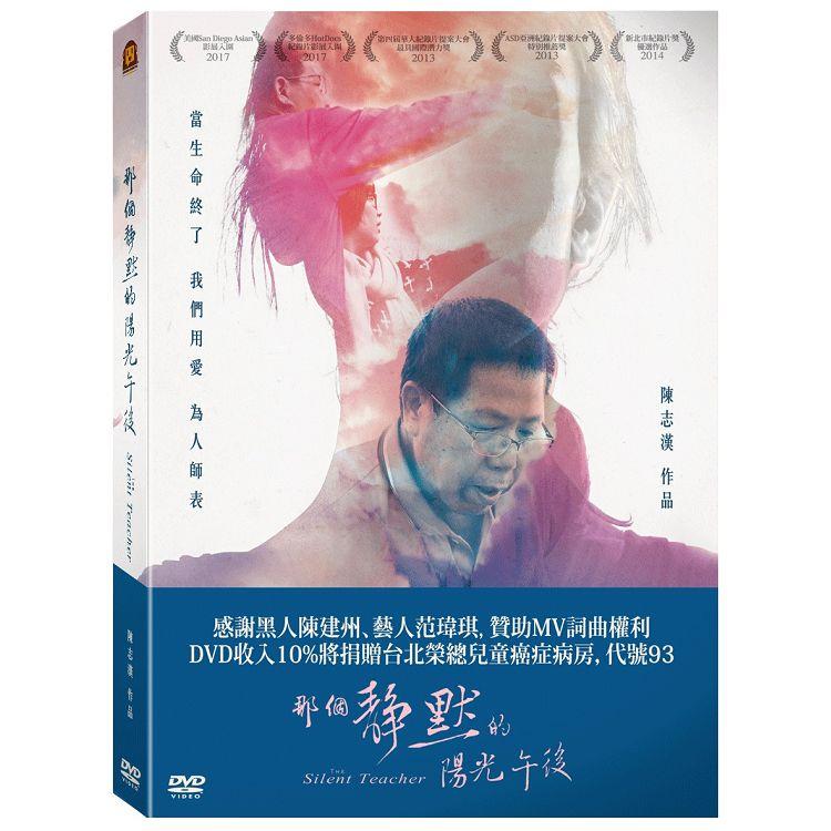 那個靜默的陽光午後(The Silent Teacher)DVD