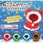 全套4款 公仔用連帽斗篷 P7 聖誕夜篇 扭蛋 轉蛋 第7彈 連帽斗篷