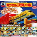 16個一組 轉蛋 PLARAIL 黃色列車篇 扭蛋 玩具車 TAKARA TOMY