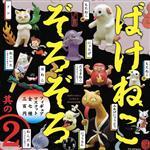 全套7款 日本妖怪貓 造型公仔 P2 扭蛋 轉蛋 第2彈 KITAN 奇譚
