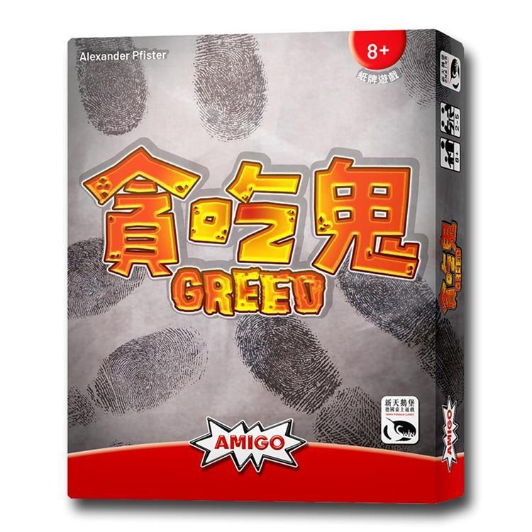【新天鵝堡桌遊】貪吃鬼 Cursed!/桌上遊戲