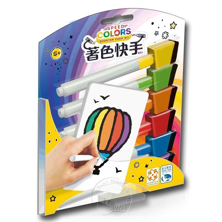 【新天鵝堡桌遊】著色快手擴充1 Speed Colors Booster Pack No.1