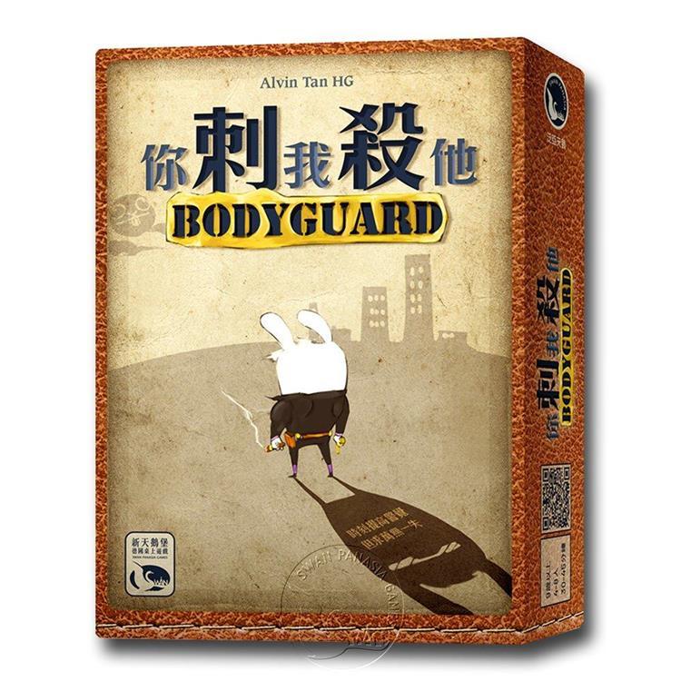 【新天鵝堡桌遊】你刺我殺他 Body Guard/桌上遊戲