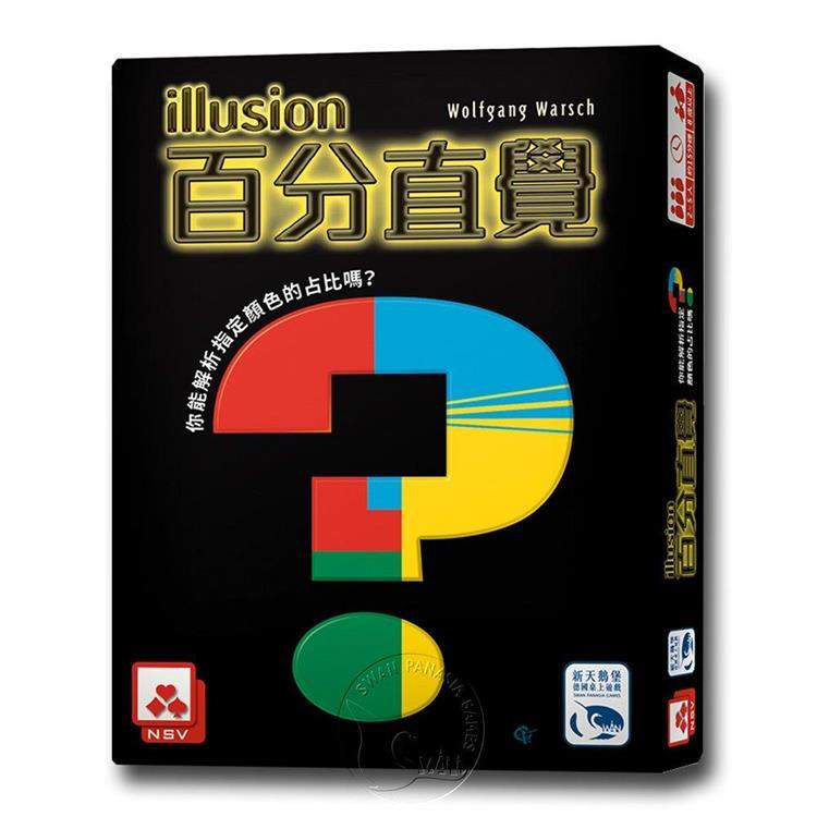 【新天鵝堡桌遊】百分直覺 Illusion/桌上遊戲