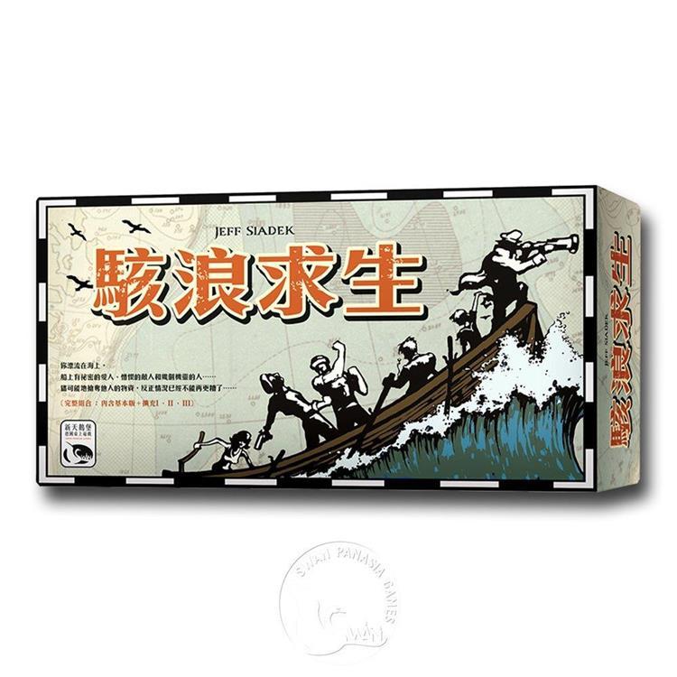 【新天鵝堡桌遊】駭浪求生大盒版 Lifeboat (原名:怒海求生)