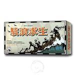 【新天鵝堡桌遊】駭浪求生大盒版 Lifeboat/桌上遊戲