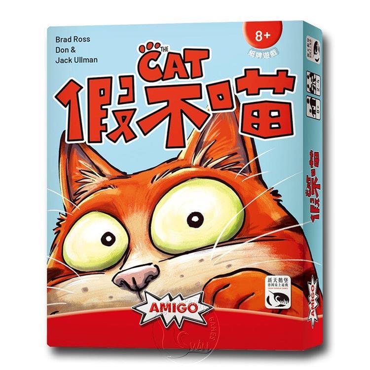 【新天鵝堡桌遊】假不喵動動眼版 The Cat(Lenticular)/桌上遊戲