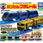 小全套7款 PLARAIL 豪華旅行列車 扭蛋 轉蛋 玩具車 TAKARA TOMY