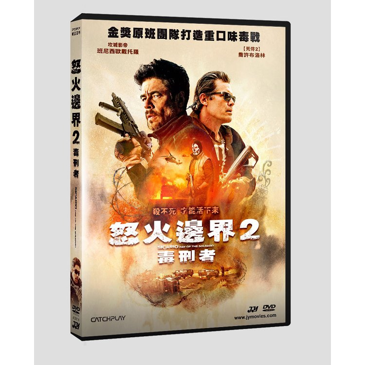 怒火邊界2:毒刑者DVD(Sicario: Day of the Soldado)