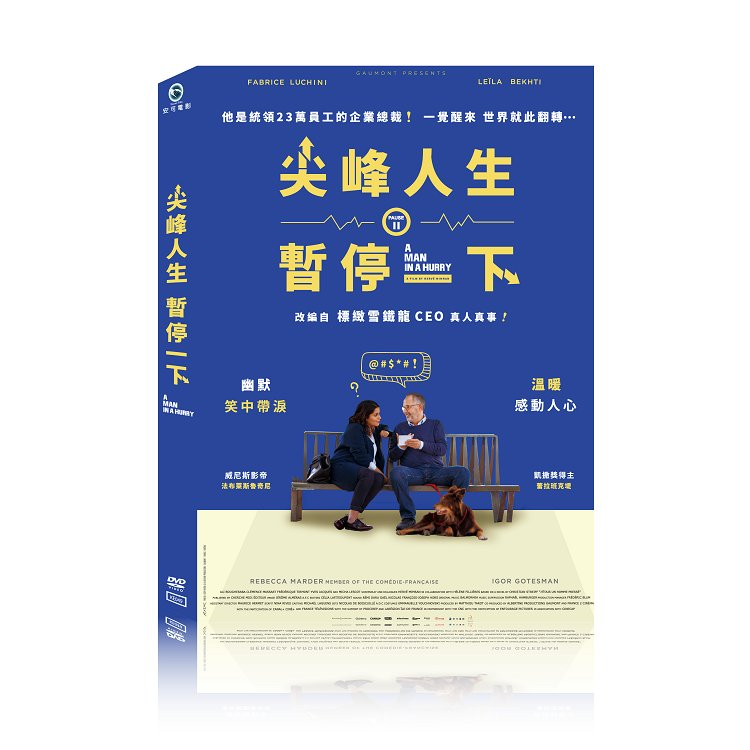 尖峰人生暫停一下DVD(A man in a hurry)