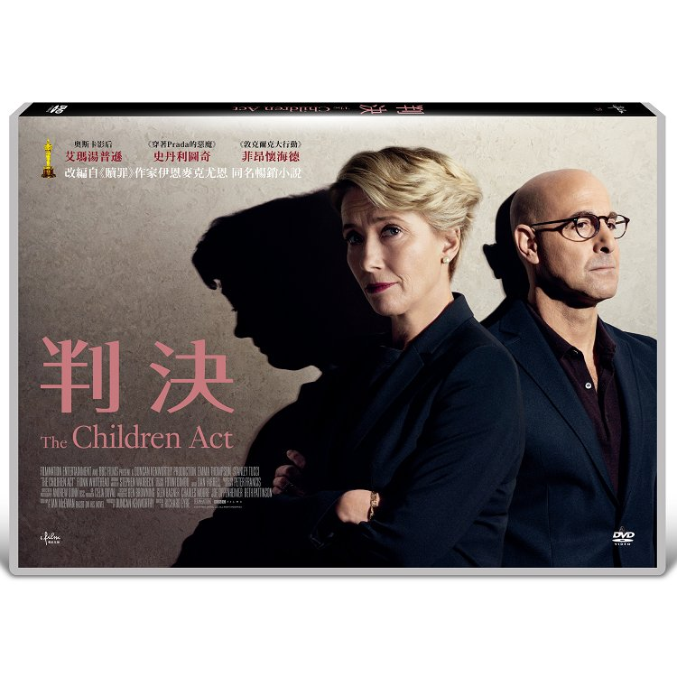 判決=The Children Act