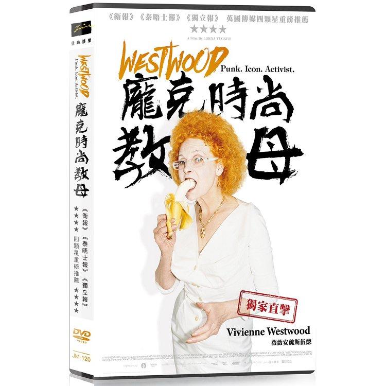 WESTWOOD:龐克時尚教母DVD(Westwood: Punk, Icon, Activist)
