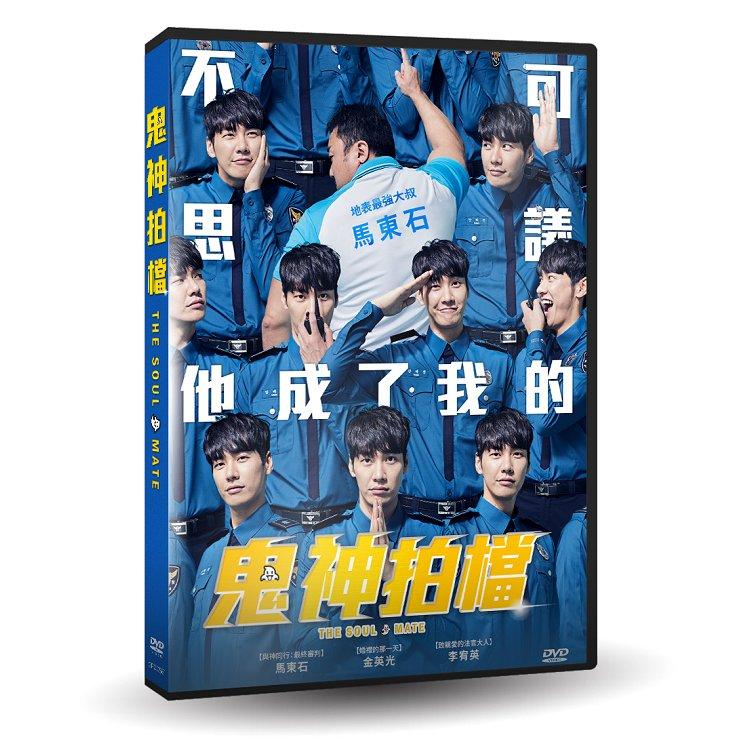鬼神拍檔DVD