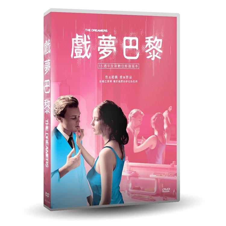 戲夢巴黎 【數位修復版】DVD