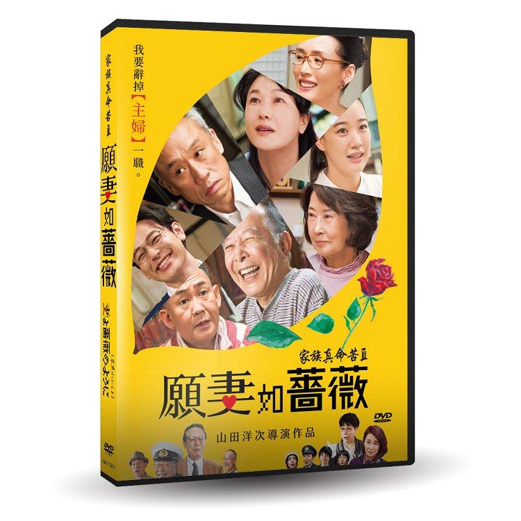 家族真命苦3:願妻如薔薇DVD