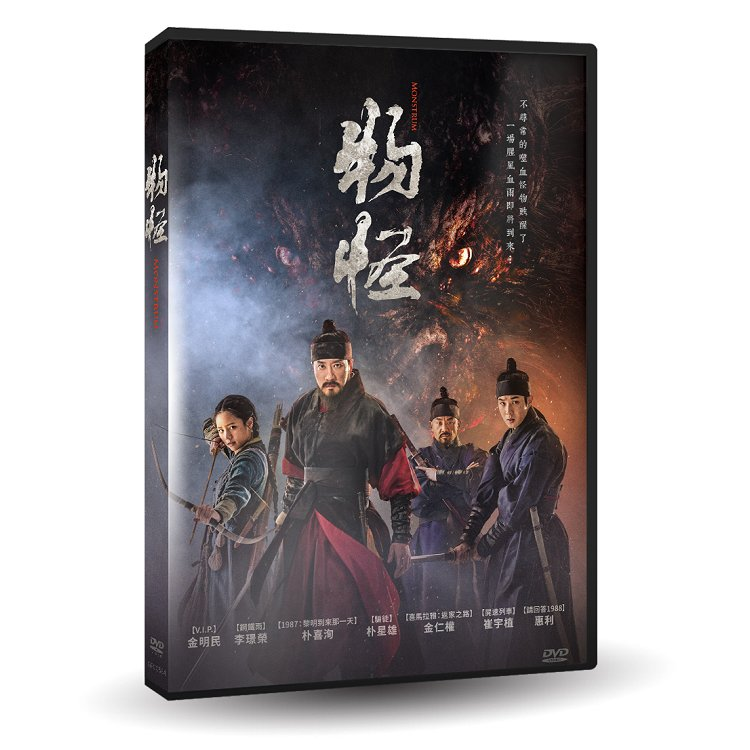 物怪DVD(Monstrum)
