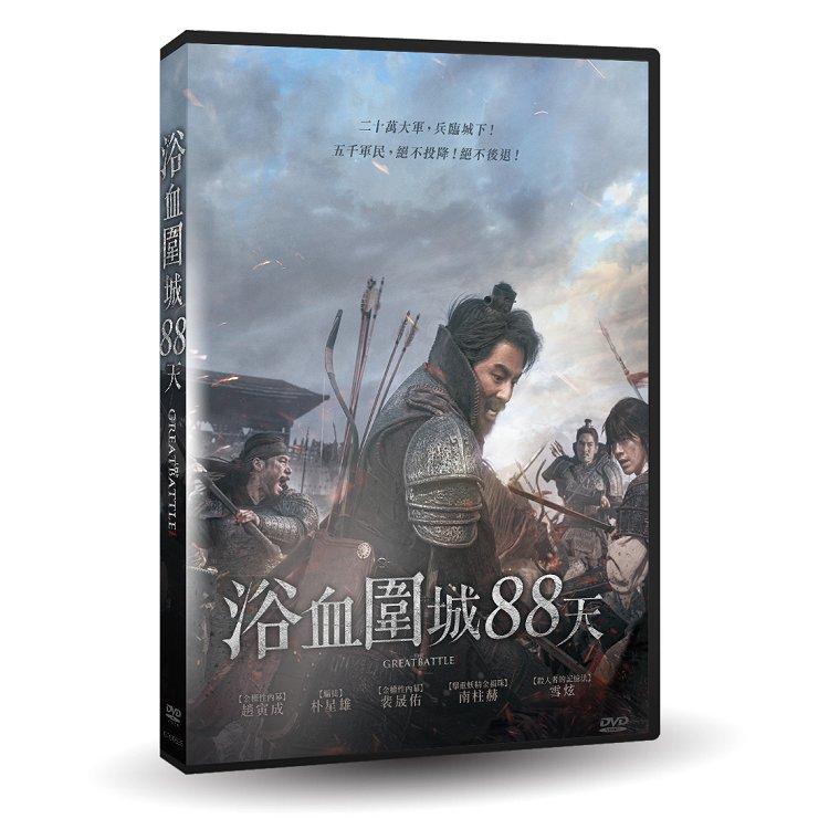 浴血圍城88天DVD