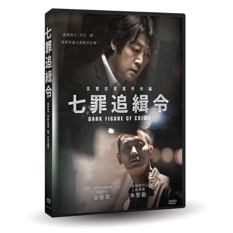 七罪追緝令DVD
