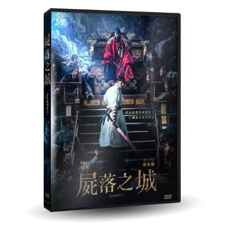 屍落之城DVD(Rampant)
