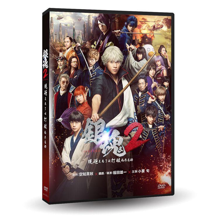銀魂2:規矩是為了被打破而存在的DVD