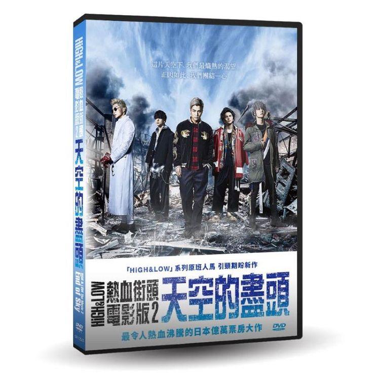 HiGH & LOW熱血街頭電影版2:天空的盡頭DVD