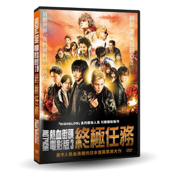 HiGH & LOW熱血街頭電影版3:終極任務DVD