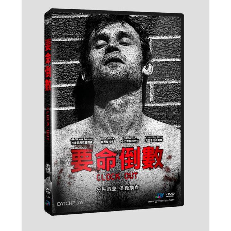 要命倒數DVD(Clock Out)