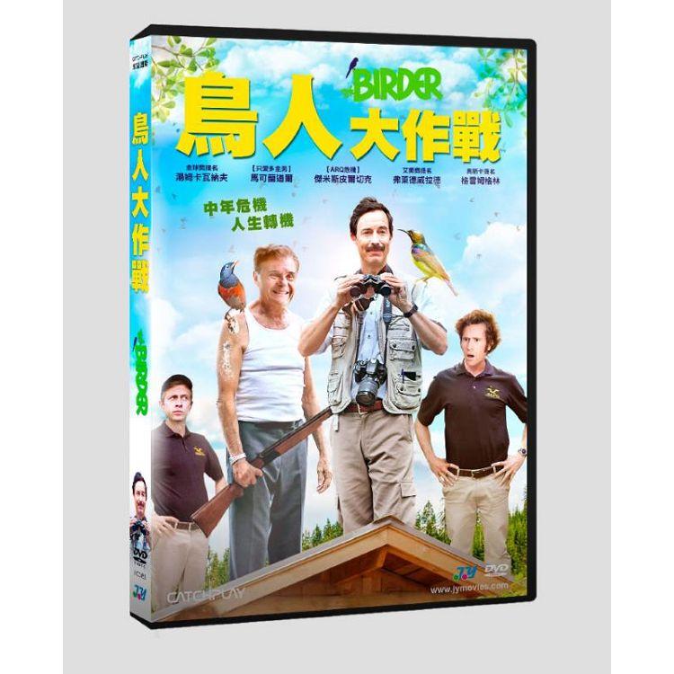鳥人大作戰DVD(The Birder)