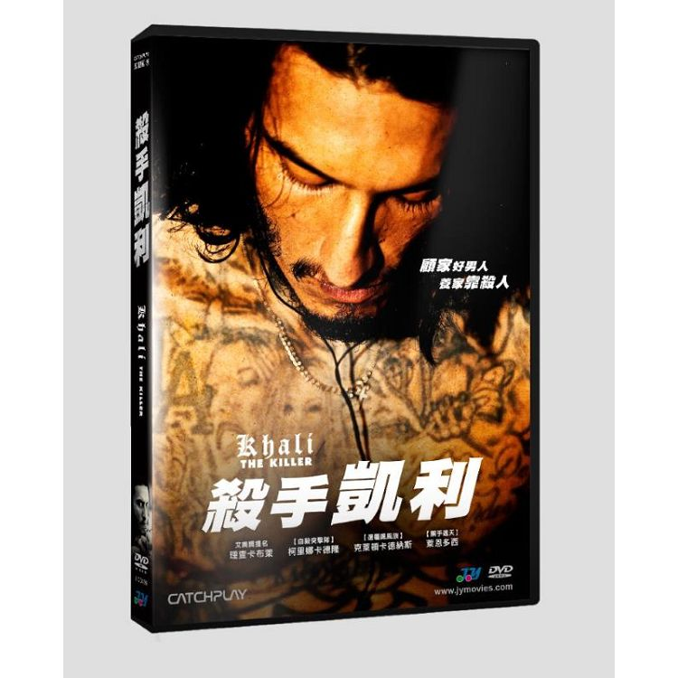 殺手凱利DVD(Khali The Killer)